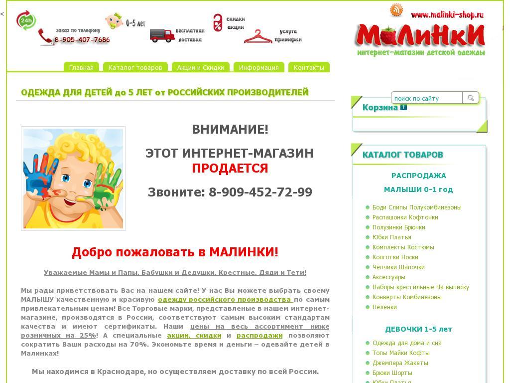 логотип malinki-shop.ru