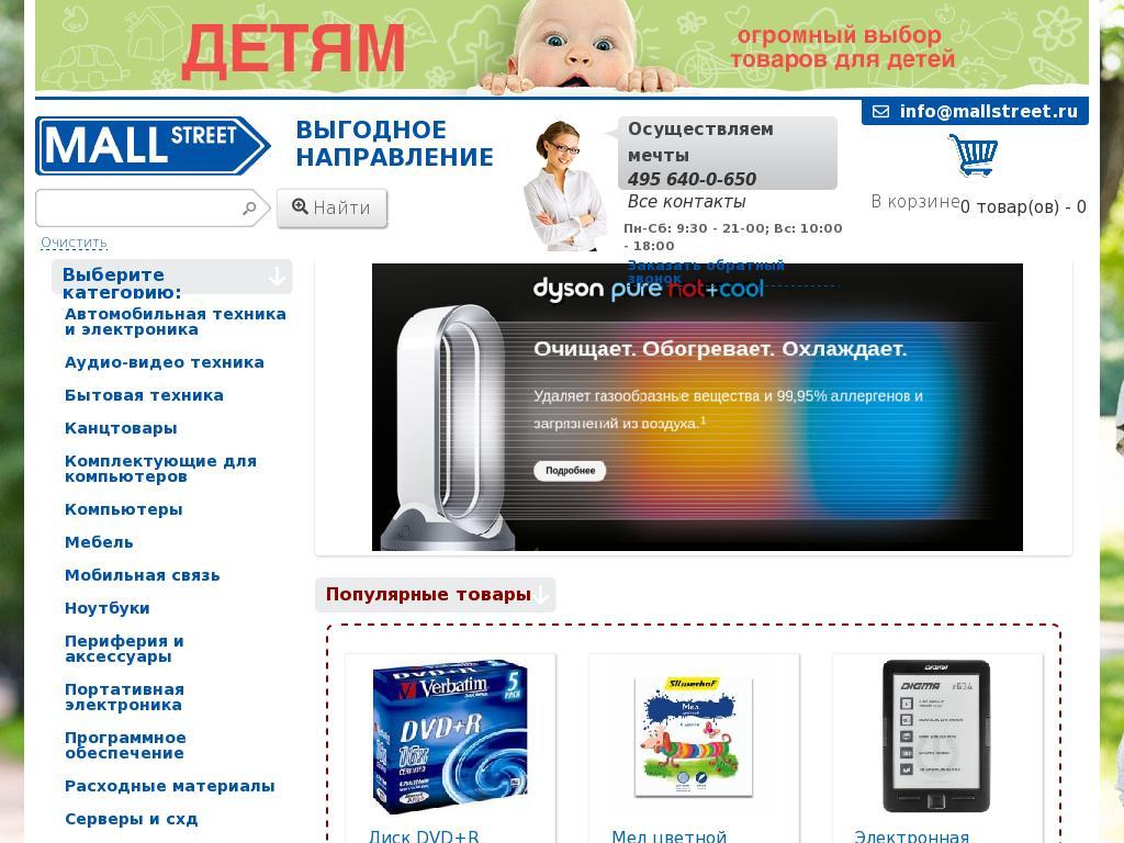 71f373dec36d6 Mallstreet.ru – Интернет-магазин товаров для дачи (регион: Москва)