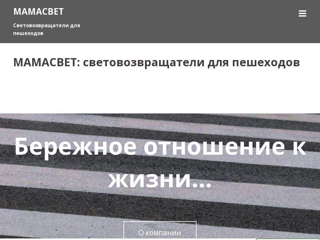 логотип mamasvet.ru