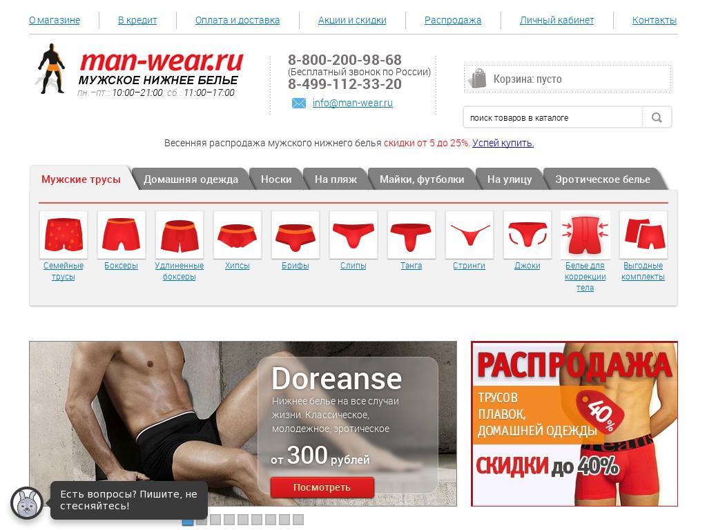 логотип man-wear.ru