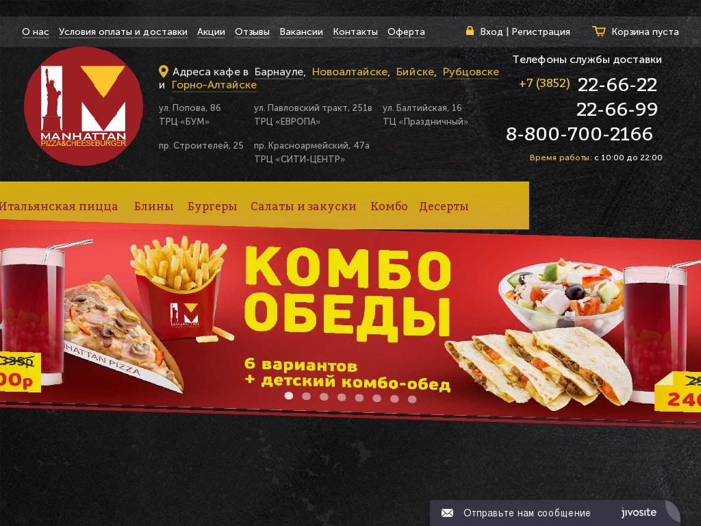 логотип manhattan-pizza.ru