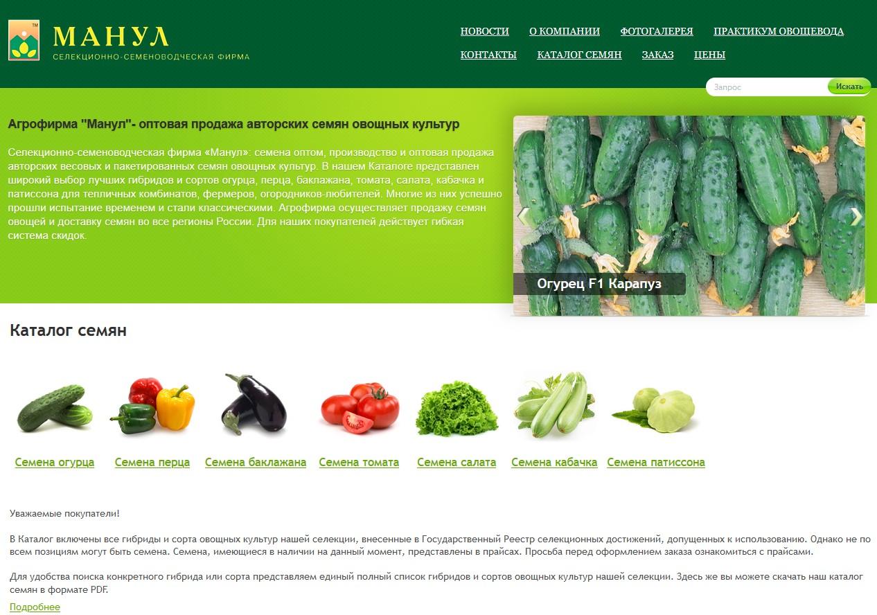 Скриншот интернет-магазина manul.ru