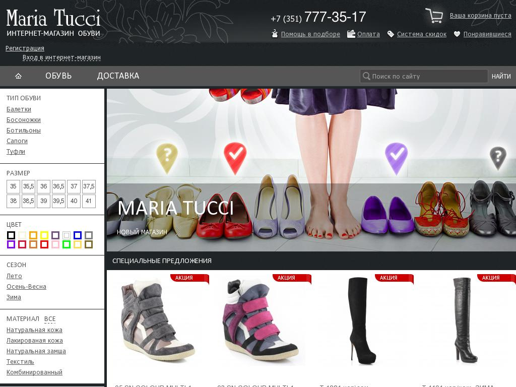 Скриншот интернет-магазина mariatucci.ru