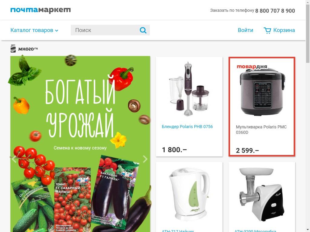 логотип market.pochta.ru