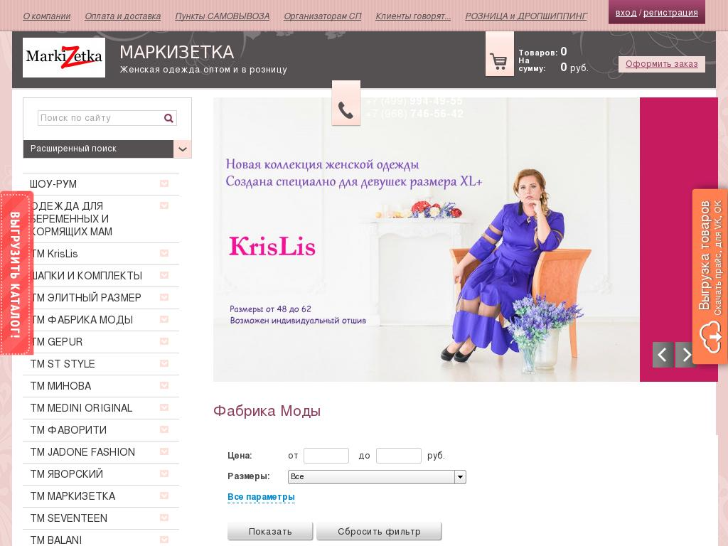 логотип markizetka.ru