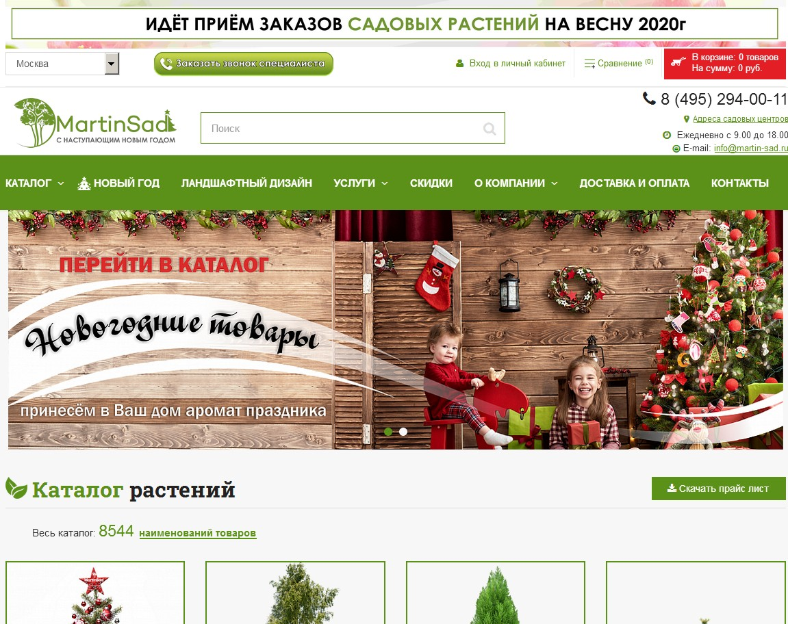логотип martin-sad.ru