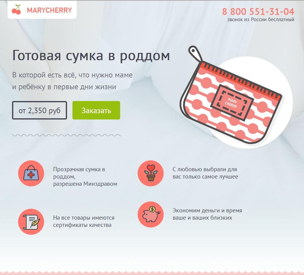 логотип marycherry.ru