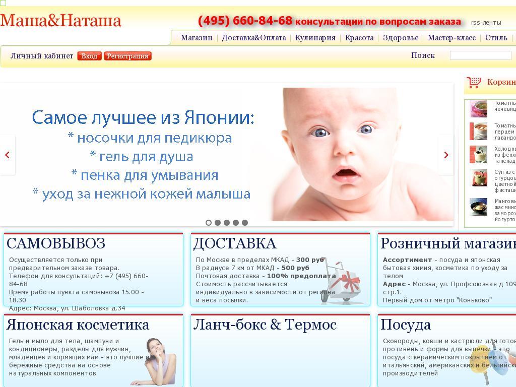 логотип masha-natasha.ru
