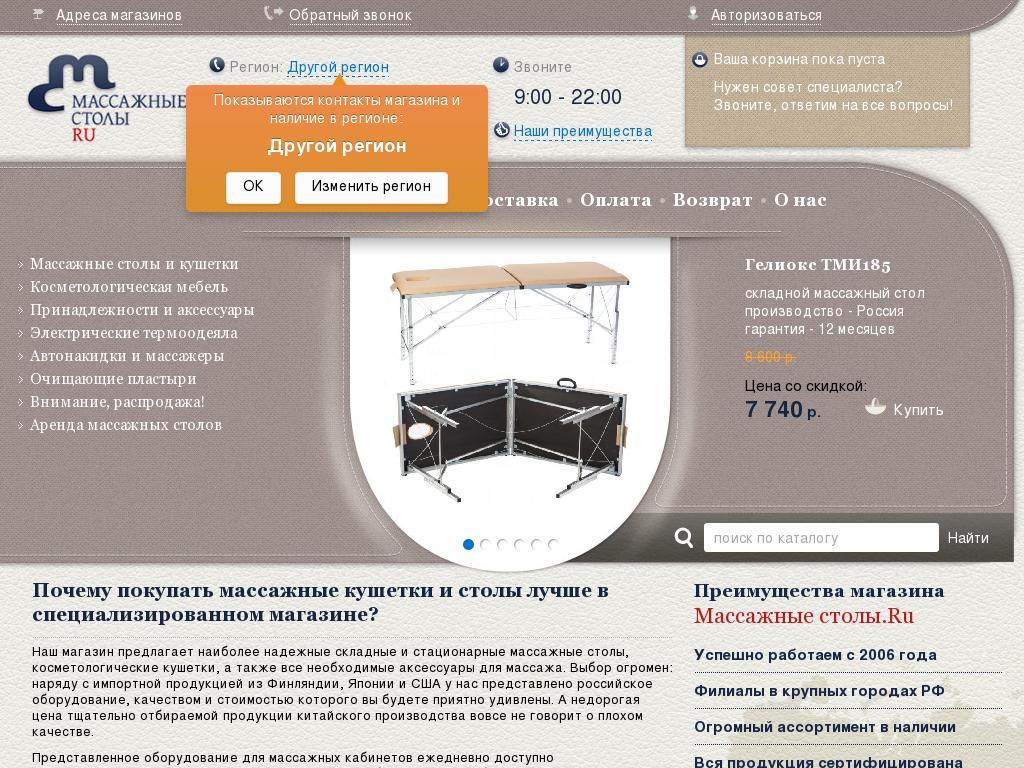 логотип massage-tables.ru