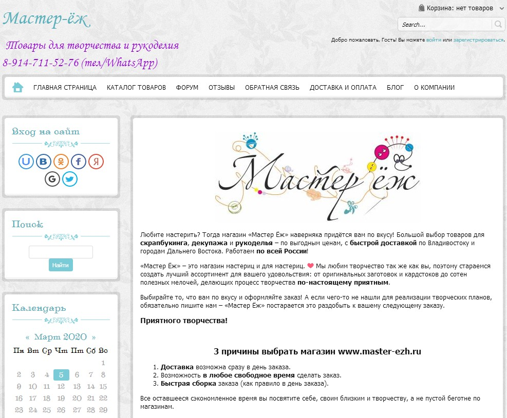 логотип master-ezh.ru