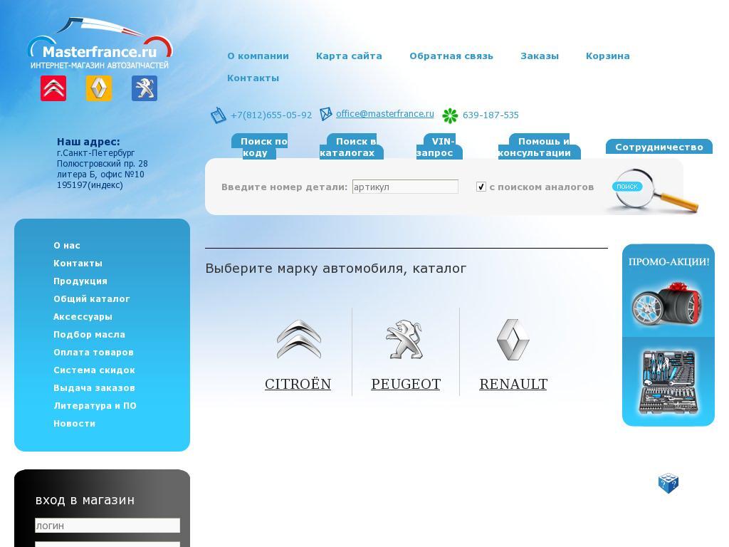 логотип masterfrance.ru