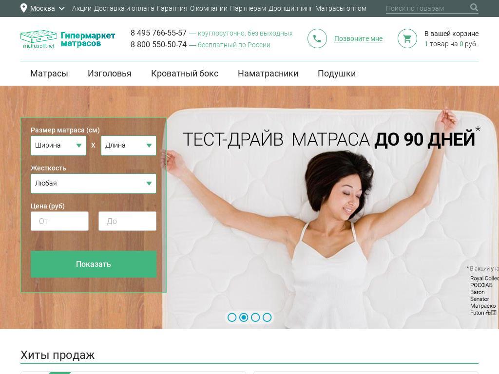логотип matrasoff.net
