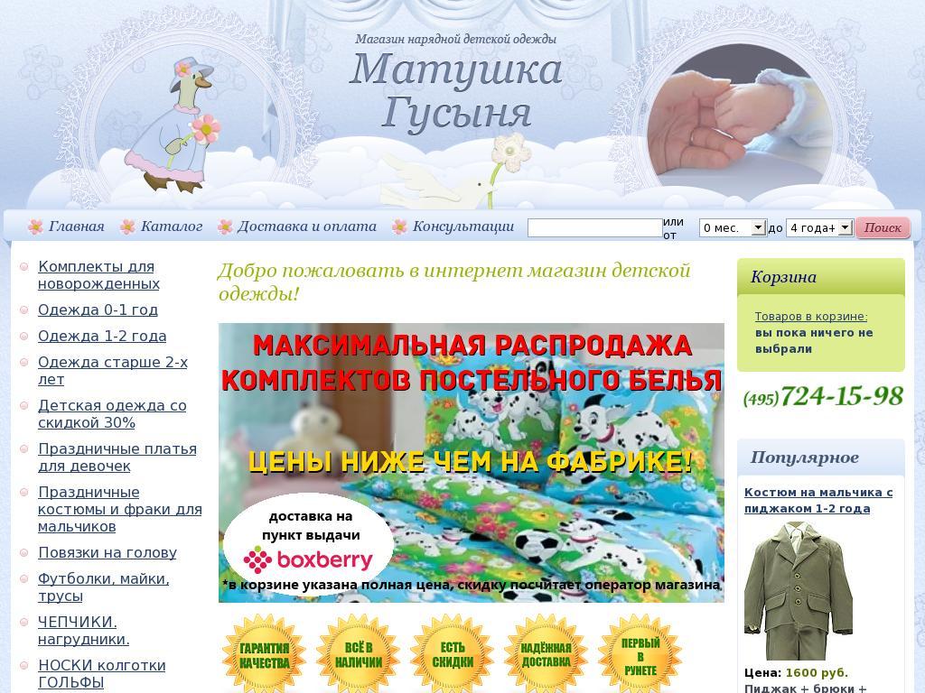 логотип matushka.ru