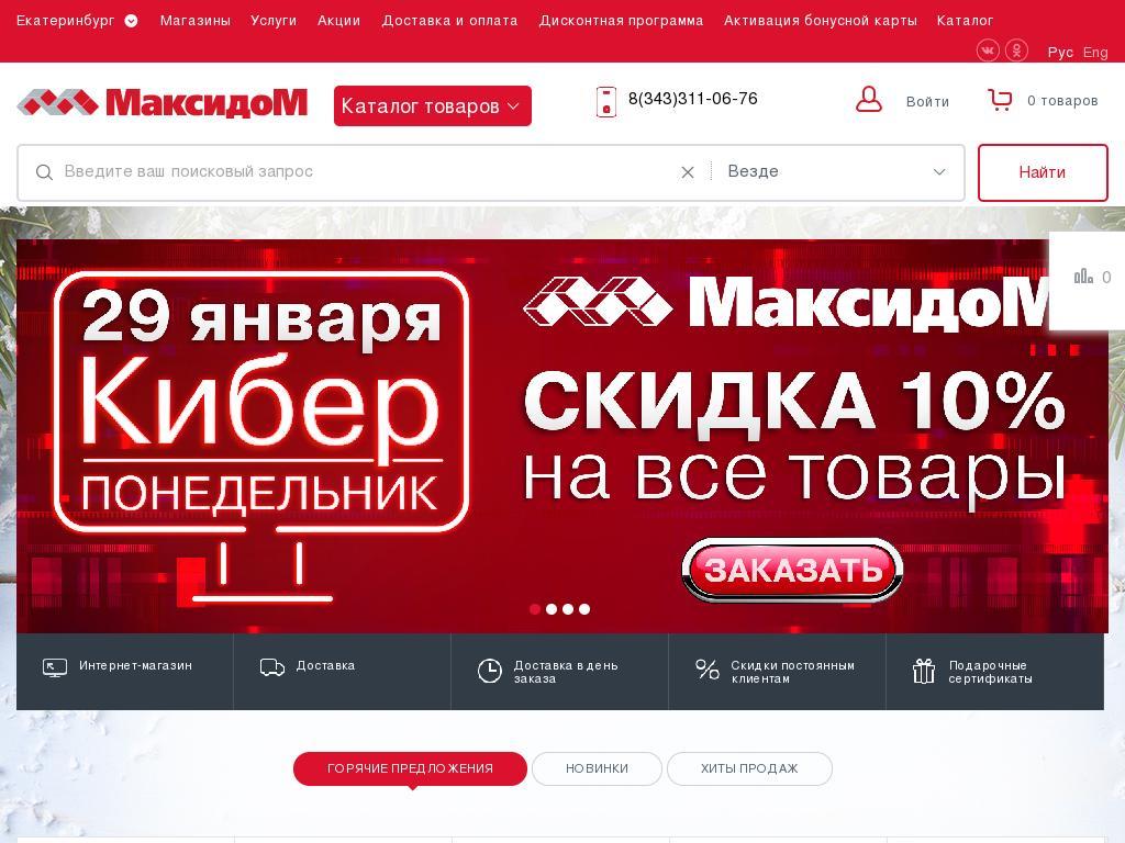 Скриншот интернет-магазина maxidom.ru