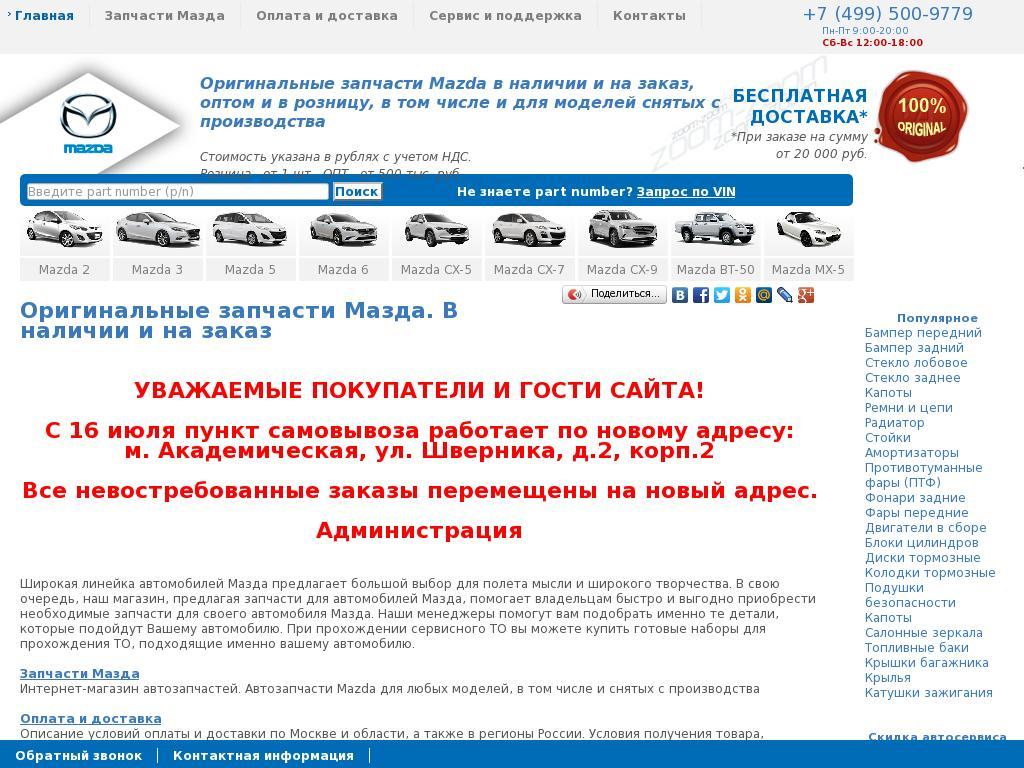 Скриншот интернет-магазина mazdatrade.ru