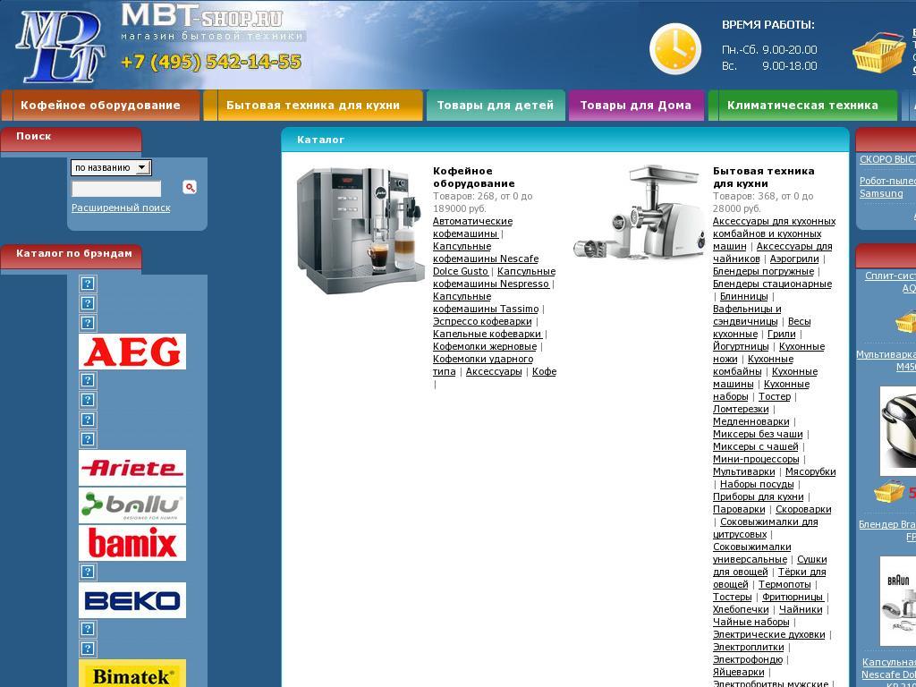 логотип mbt-shop.ru