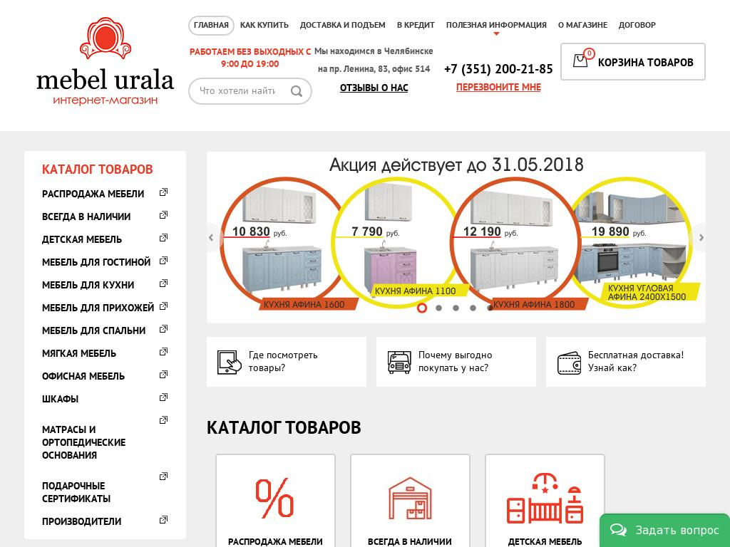 логотип mebel-urala.ru