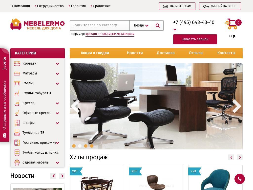 логотип mebelermo.ru