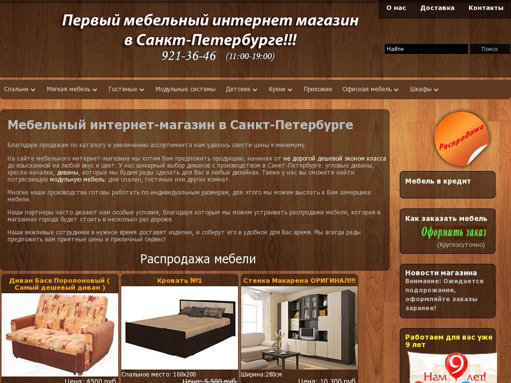 логотип mebelnyj.ru