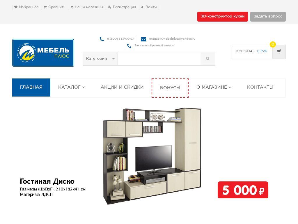 логотип mebelplus.ru