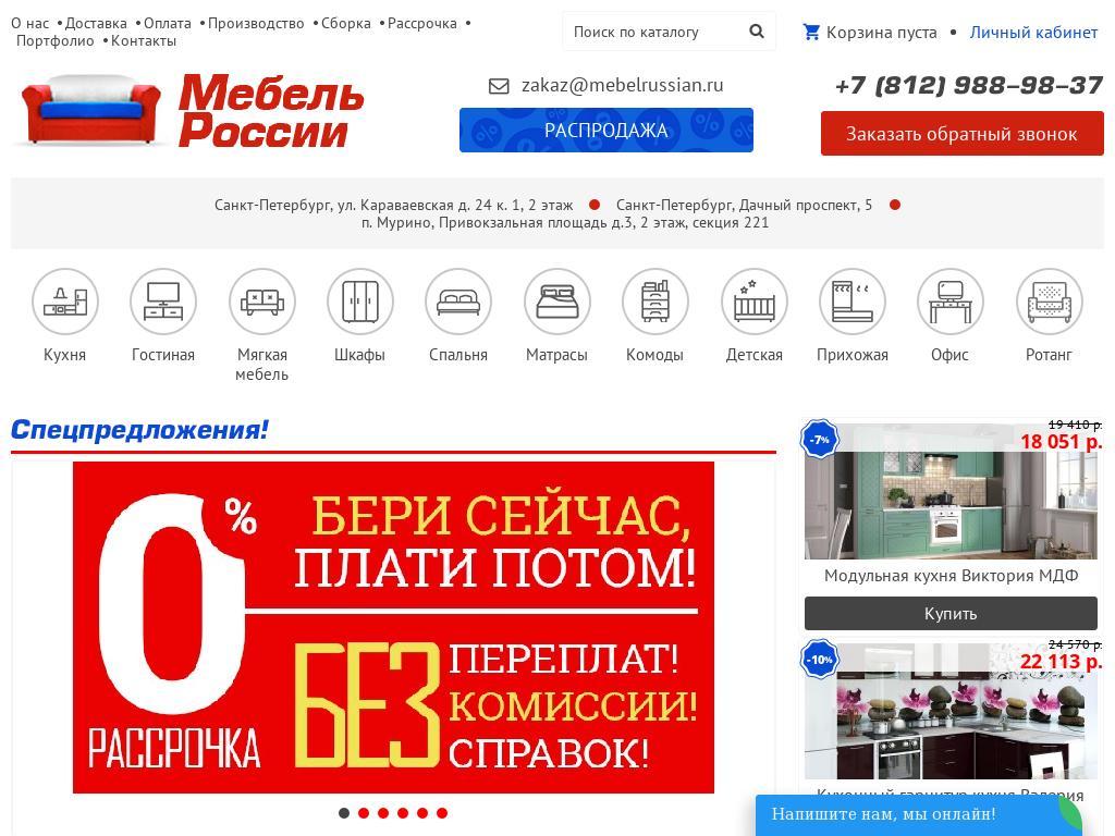 Скриншот интернет-магазина mebelrussian.ru