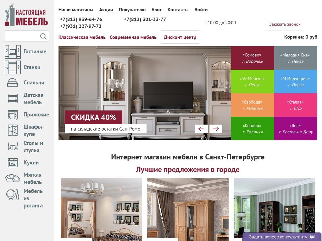 Интернет Магазин Мебели С Доставкой Иваново