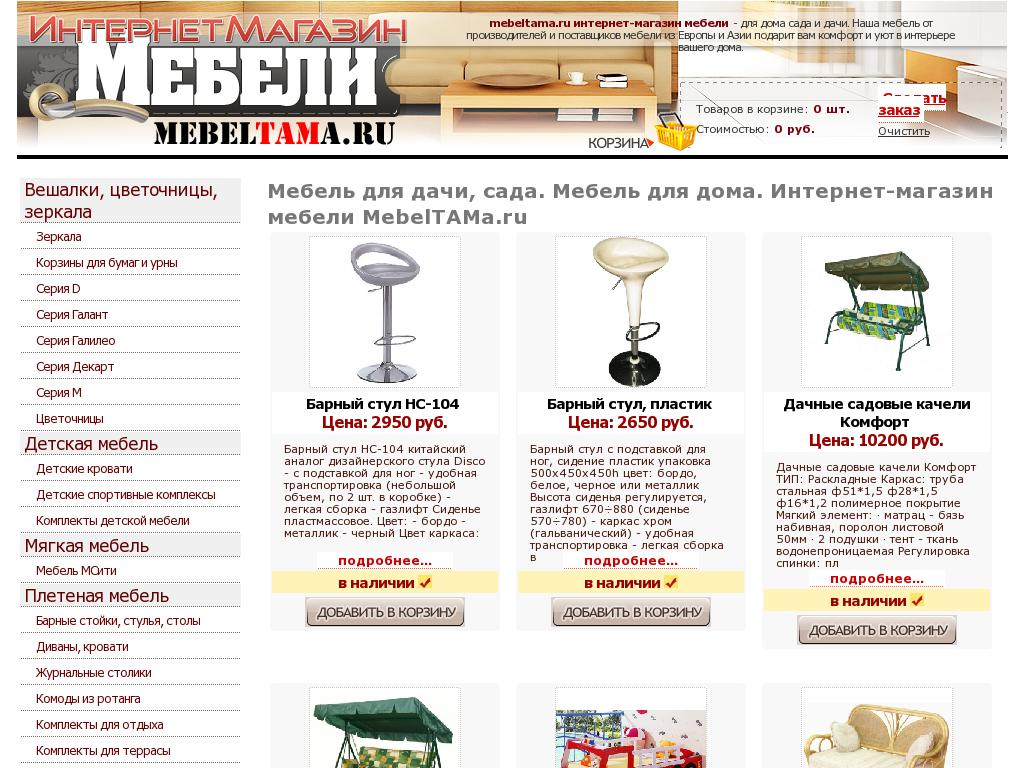 логотип mebeltama.ru