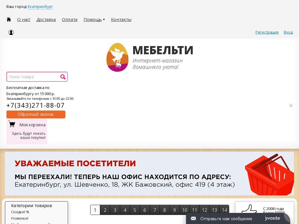 логотип mebelti.ru