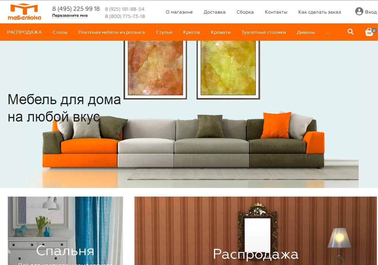 логотип mebeluka.ru