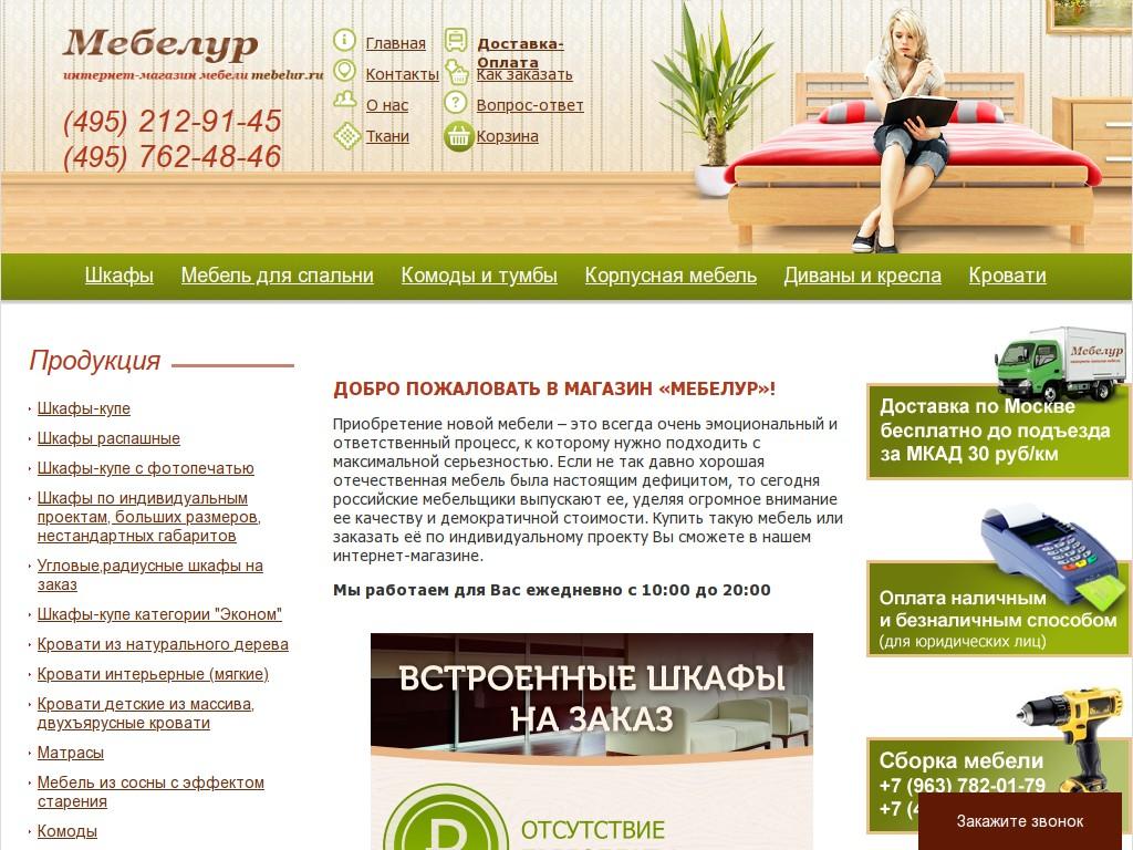 логотип mebelur.ru