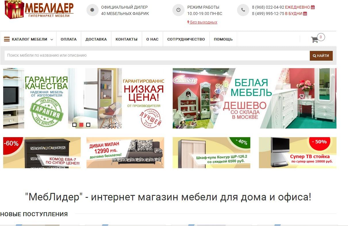 отзывы о meblider.ru