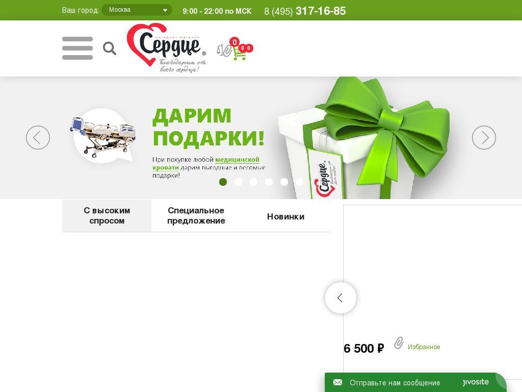 логотип med-serdce.ru