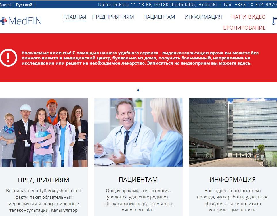 логотип medfin.fi
