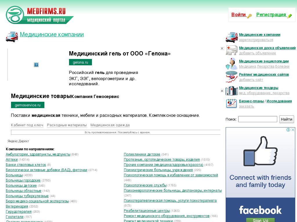 логотип medfirms.ru