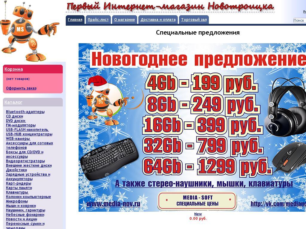 логотип media-nov.ru