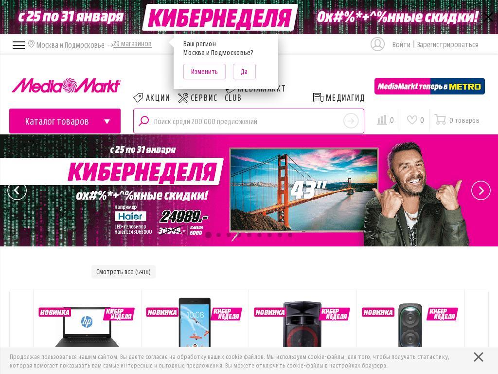 логотип mediamarkt.ru