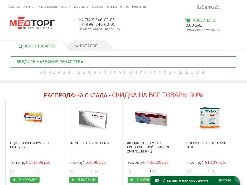 логотип medtorg02.ru