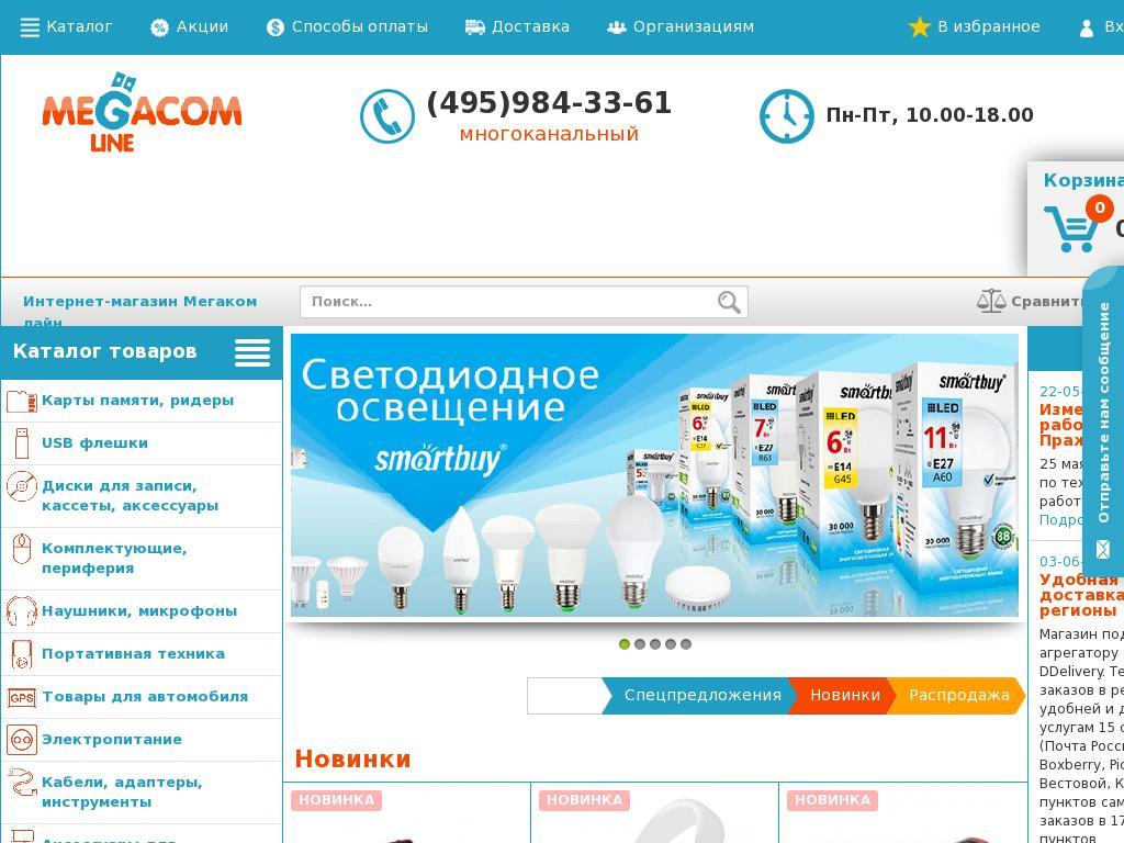 отзывы о meg.ru
