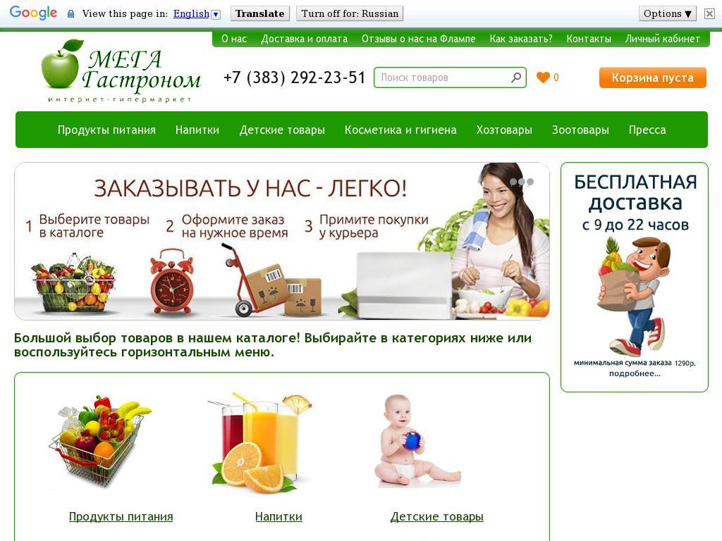 логотип mega-gastronom.ru