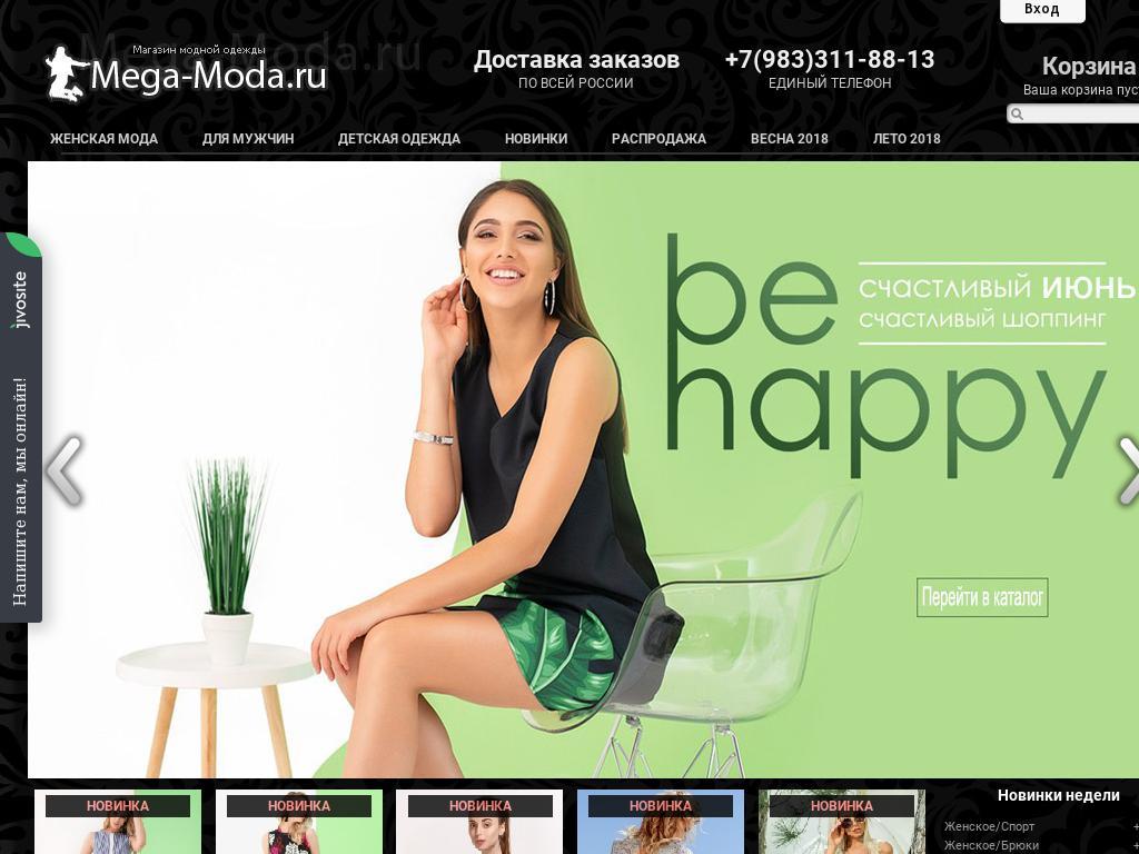 логотип mega-moda.ru