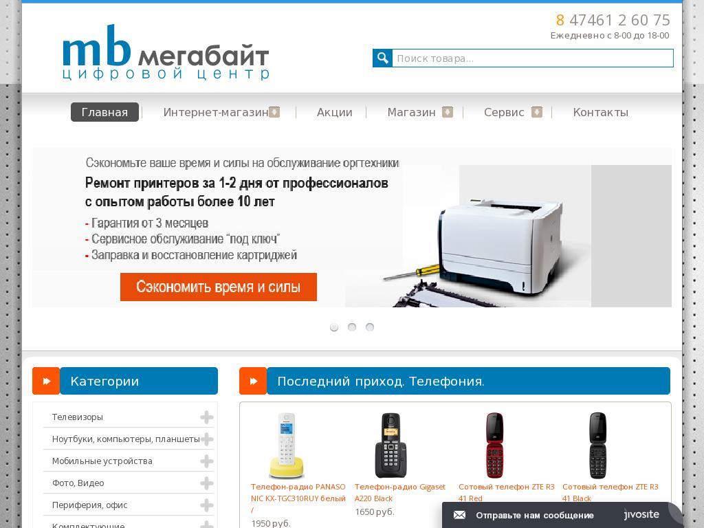 логотип megabyte48.ru