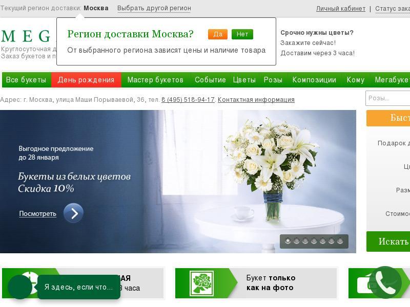 логотип megaflowers.ru