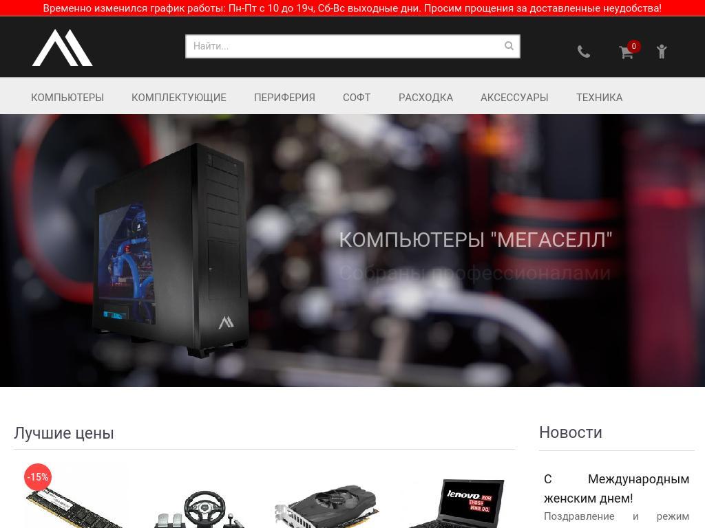 логотип megasell-ufa.ru
