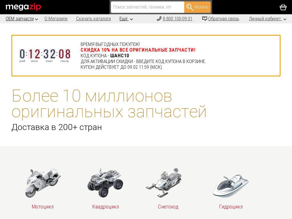 логотип megazip.ru
