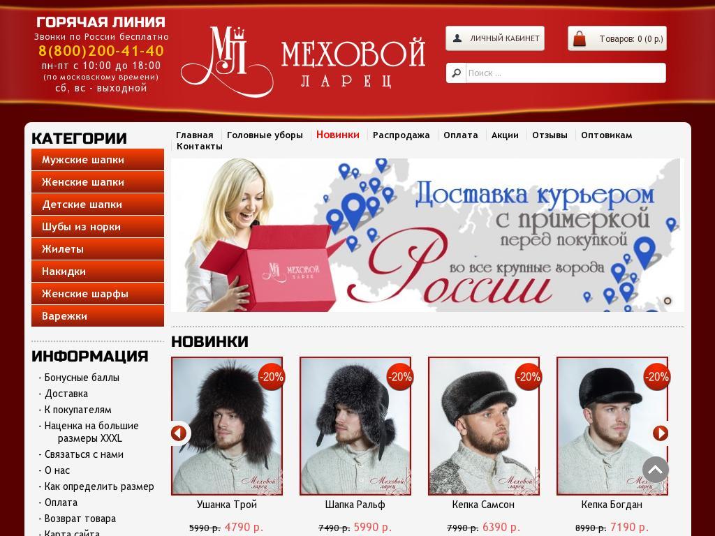 логотип mehovoilarec.ru