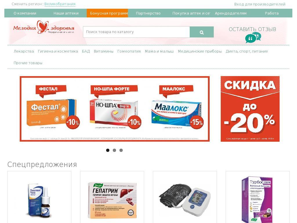 логотип melzdrav.ru