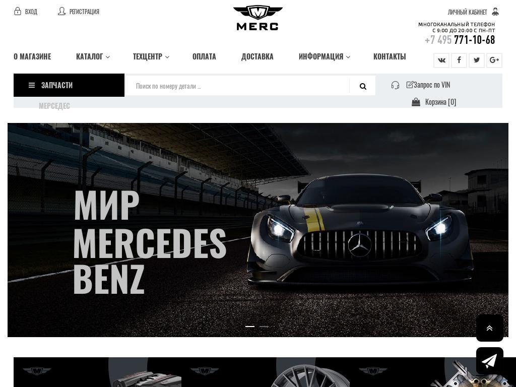 Скриншот интернет-магазина merc.su