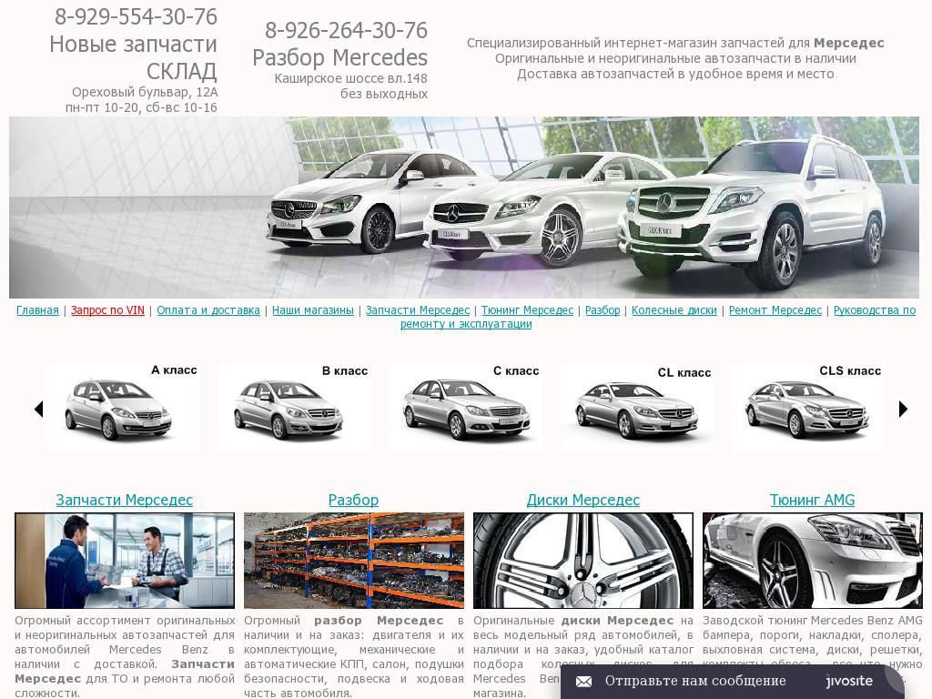 Скриншот интернет-магазина mercedes-benz-73.ru