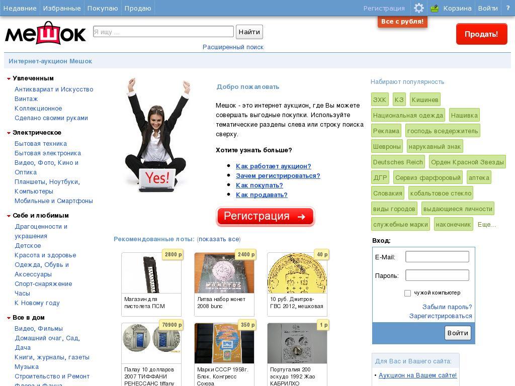 Мешок Интернет Магазин Аукцион Как Покупать
