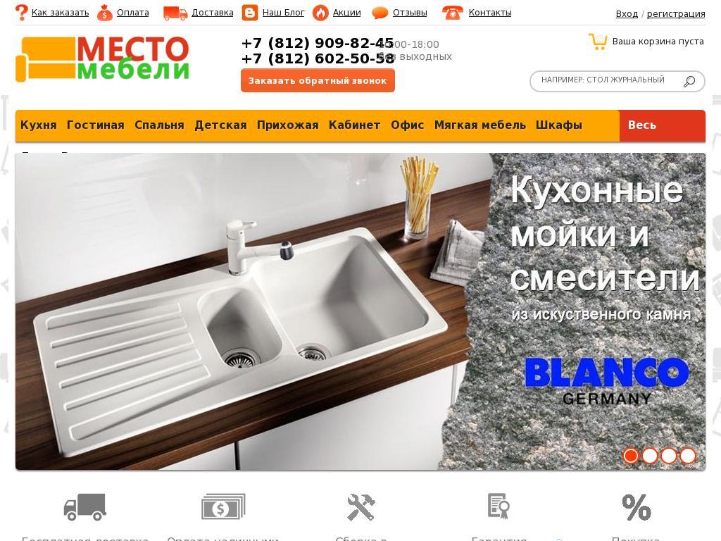 Скриншот интернет-магазина mesto-mebeli.ru